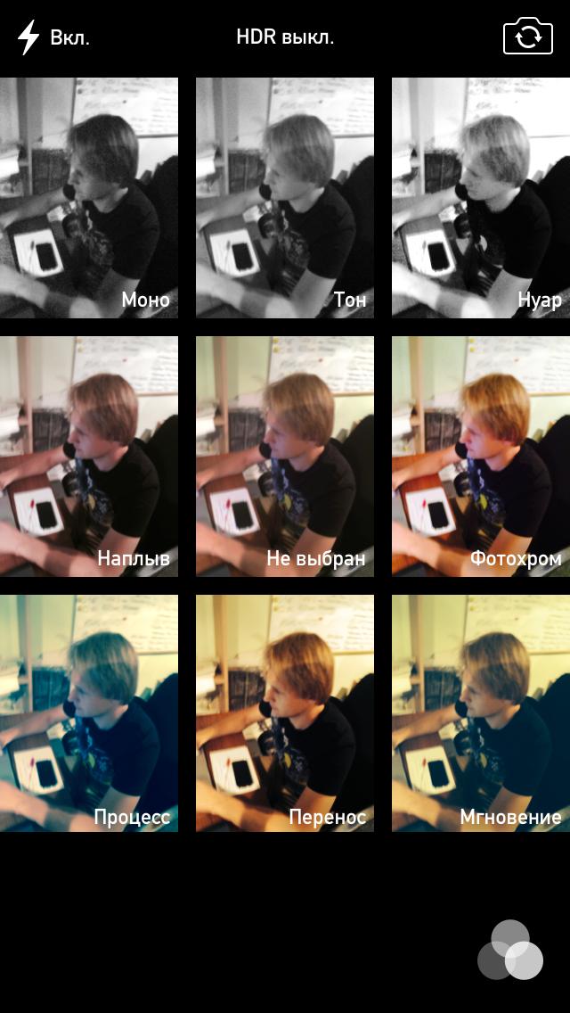 Эффекты для фото айфона