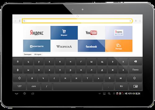 скачать яндекс браузер для планшета