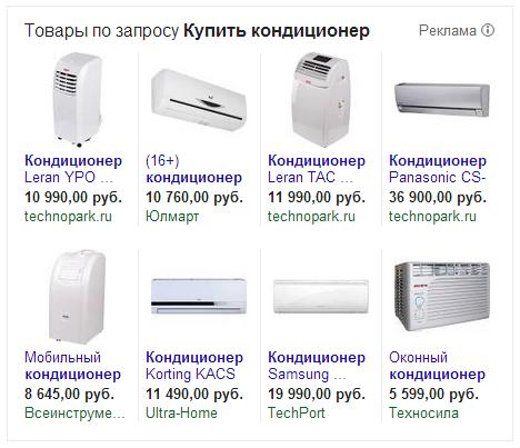 �������� ���������� Google PLA ��������� � ������