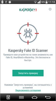 «Лаборатория Касперского» выпустила бесплатное приложение для поиска актуальных уязвимостей под Android