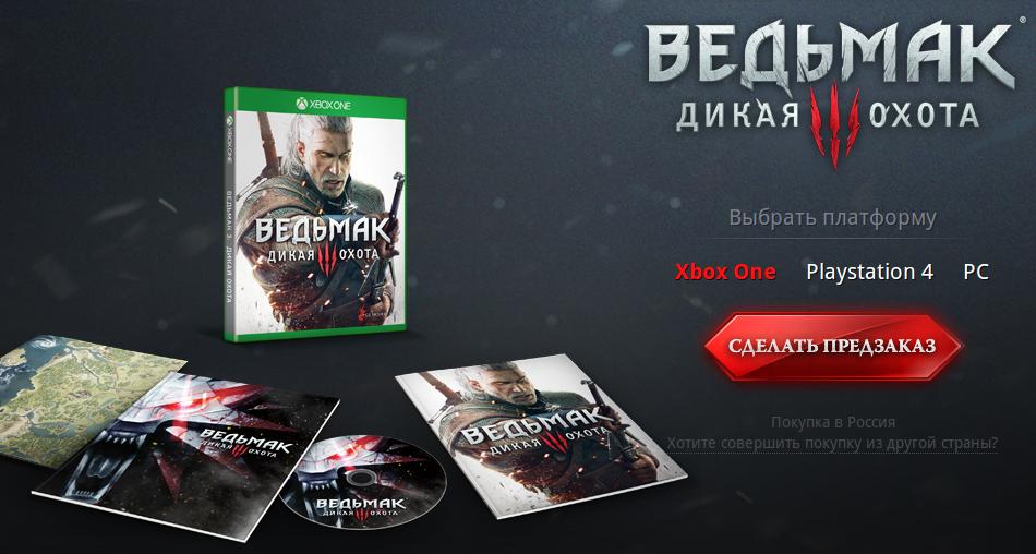 Российская версия игры Ведьмак 3: Дикая Охота выйдет одновременно с мировым релизом