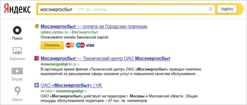 Поиск Яндекса научился совершать платежи