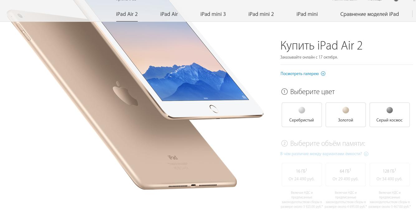 Apple начала принимать предзаказы на iPad Air 2 и iPad mini 3