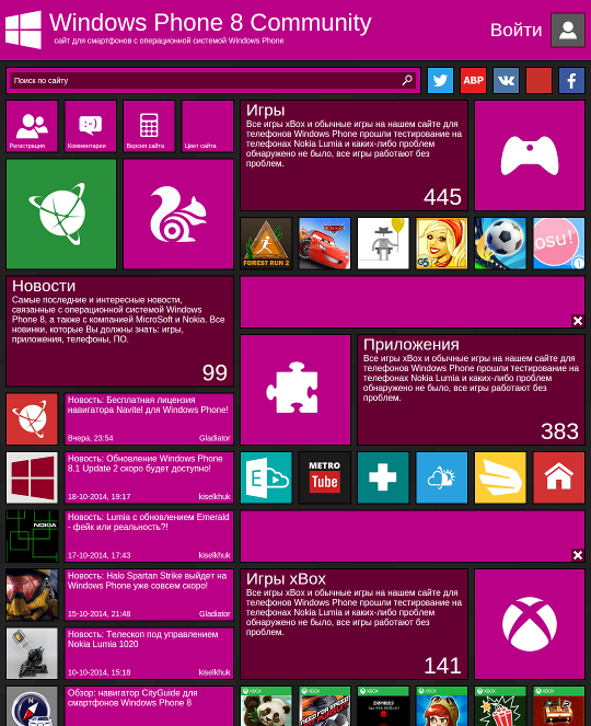 Сайт дня: Windows Phone 8 Community - музей плитки