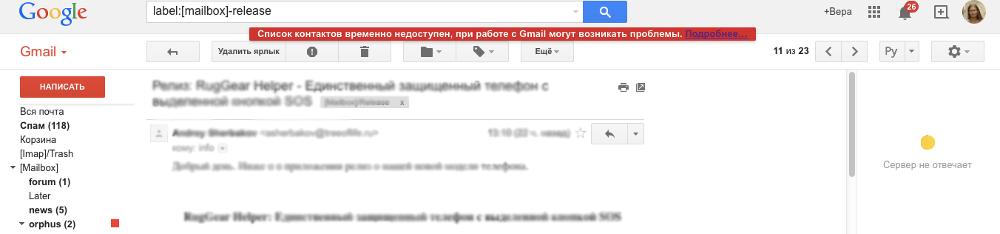 В Gmail произошел сбой