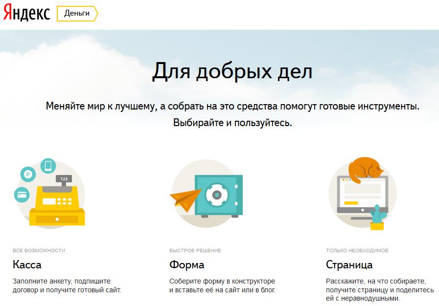 Яндекс запустил новые инструменты для сбора денег в интернете