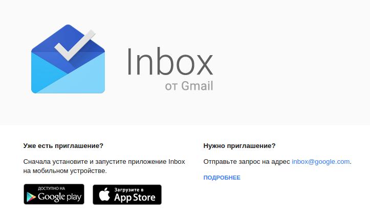 ���� ���: Google Inbox - ����� ����� ��������� ������