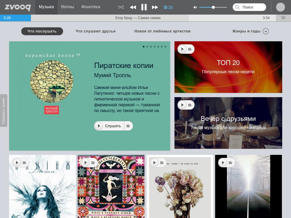 Российский музыкальный сервис Zvooq запустил бесплатный режим с рекламой