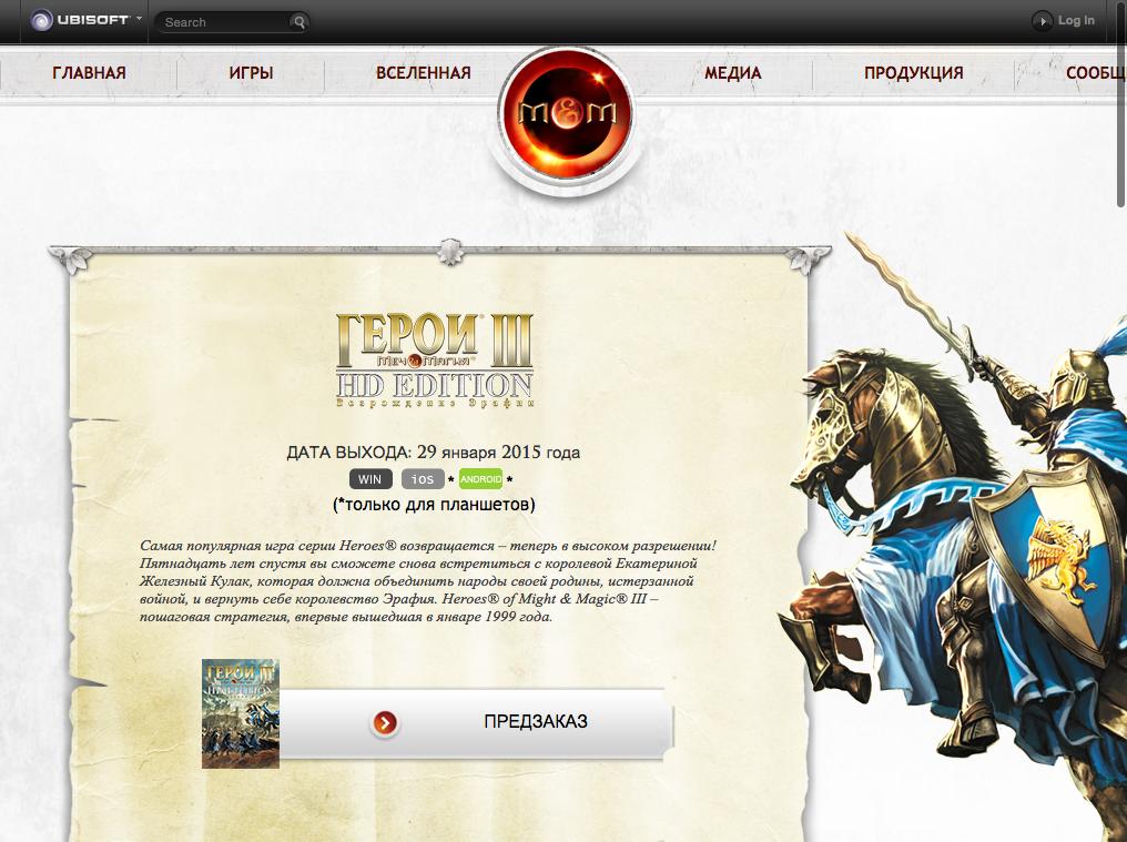 Игра Heroes of Might & Magic III HD Edition поступила в продажу