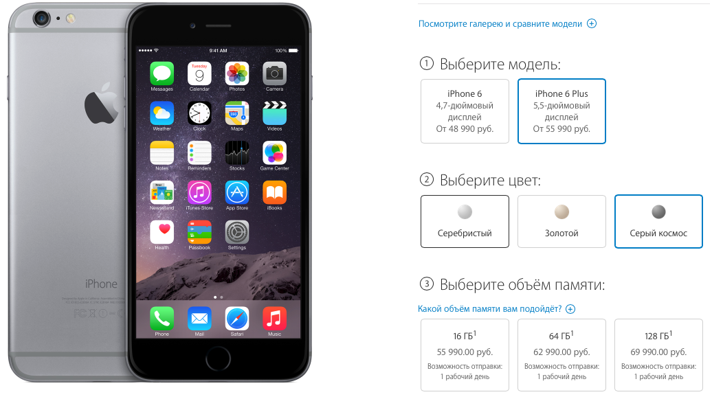 Apple снизила российские цены на iPhone