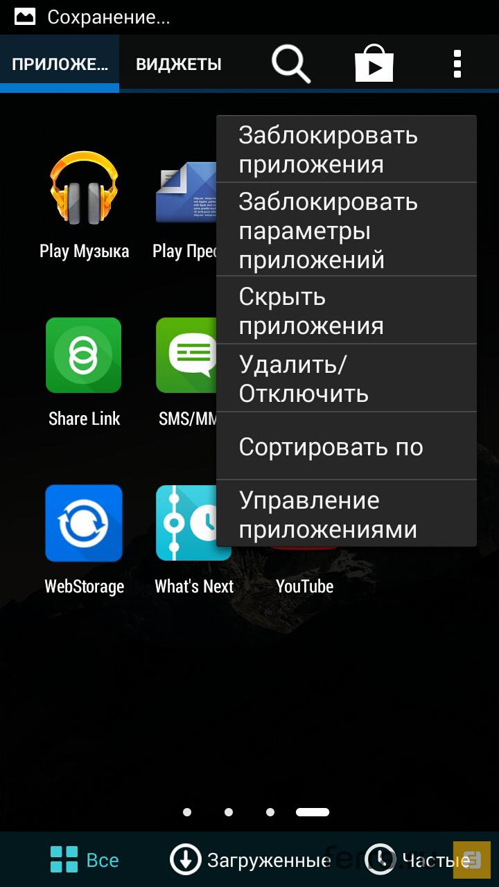 как на телефоне джип скрыть приложение текст СМС