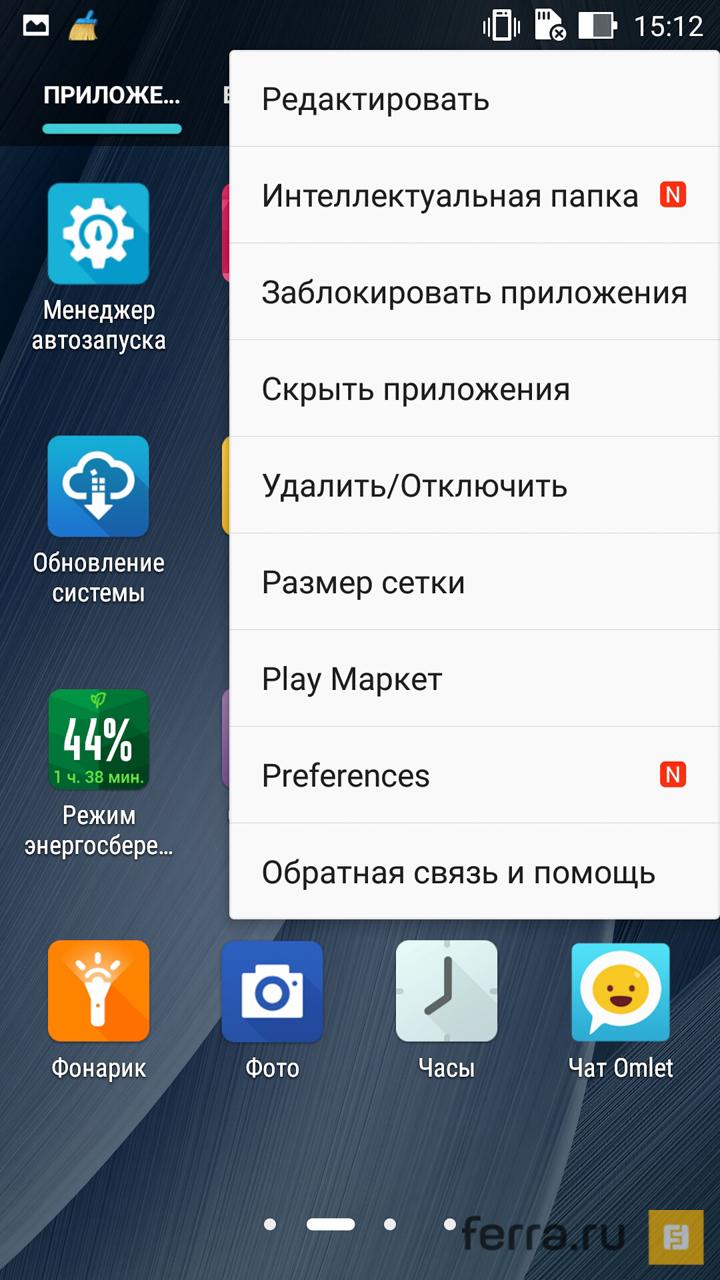 электронное как на телефоне джип скрыть приложение выглядит расстановка самой