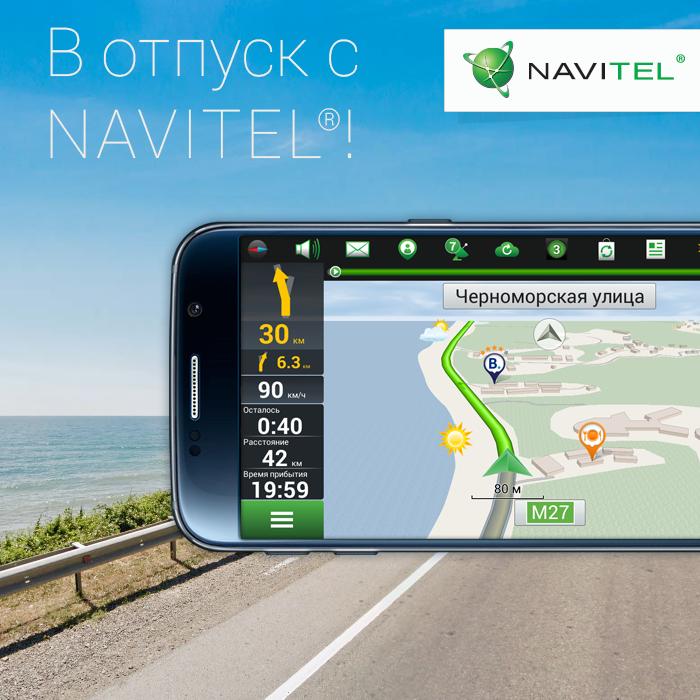 NAVITEL выпускает пакеты навигационных карт для отпуска