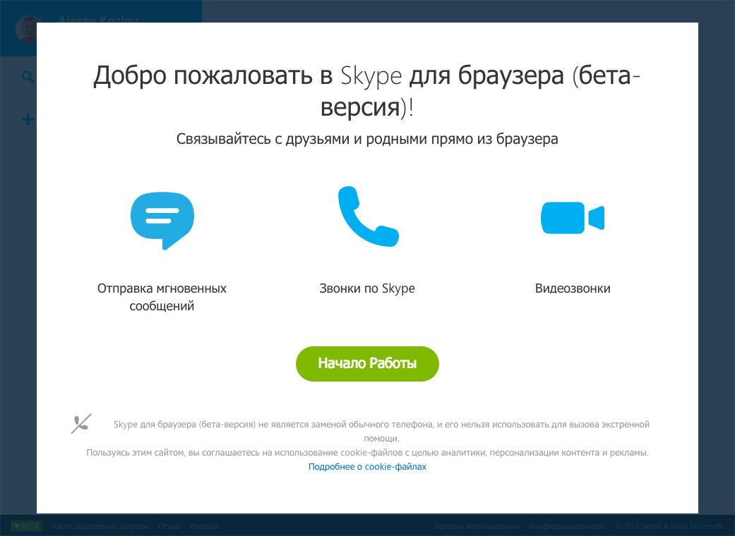 ���� ���: Skype ��� Web - ��������� �� ��������� Microsoft
