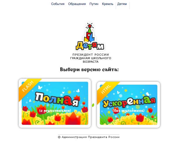 ���� ���: Kids.Kremlin.Ru - ������, ����, ��������
