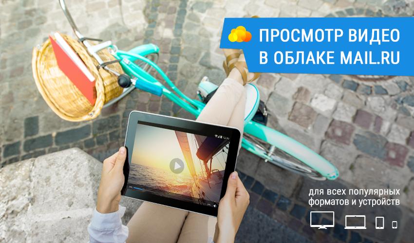 Облако Mail.Ru научилось показывать видео основных популярных форматов