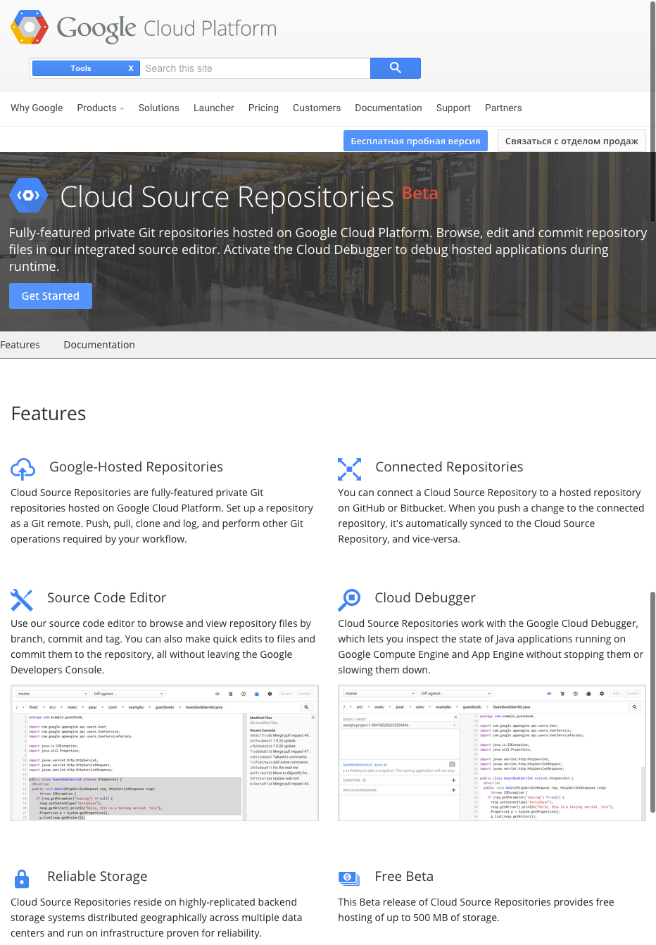 ���� ���: Google Cloud Source Repositories - ����� ����� Google Code
