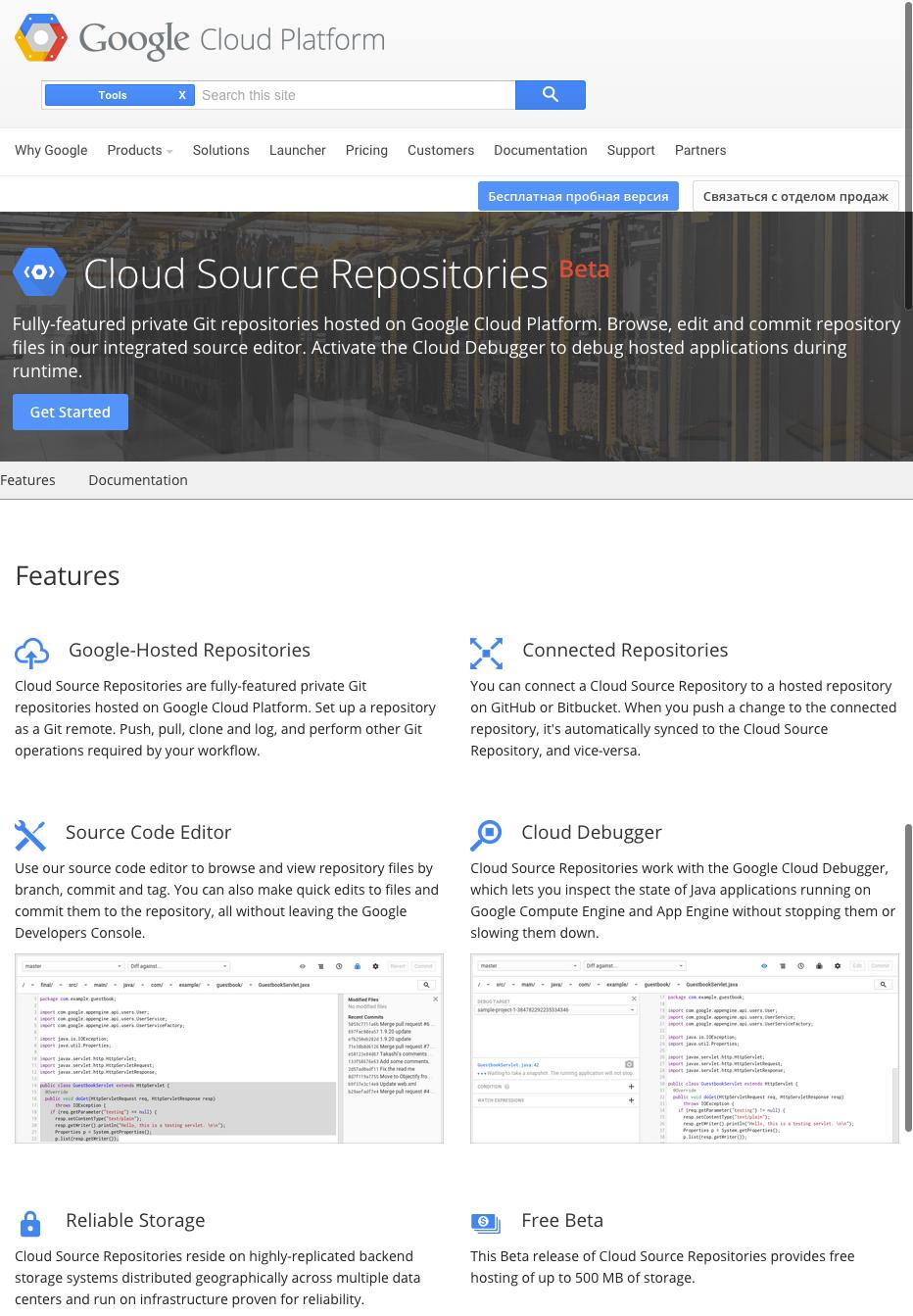 ���� ���: Google Cloud Source Repositories - ����� ����� Google Code