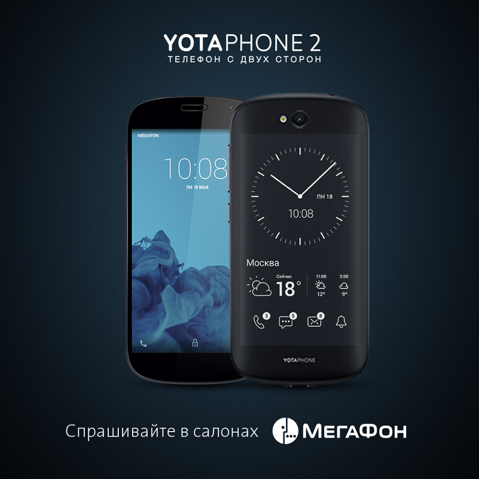 ������� ����� ��������� YotaPhone 2