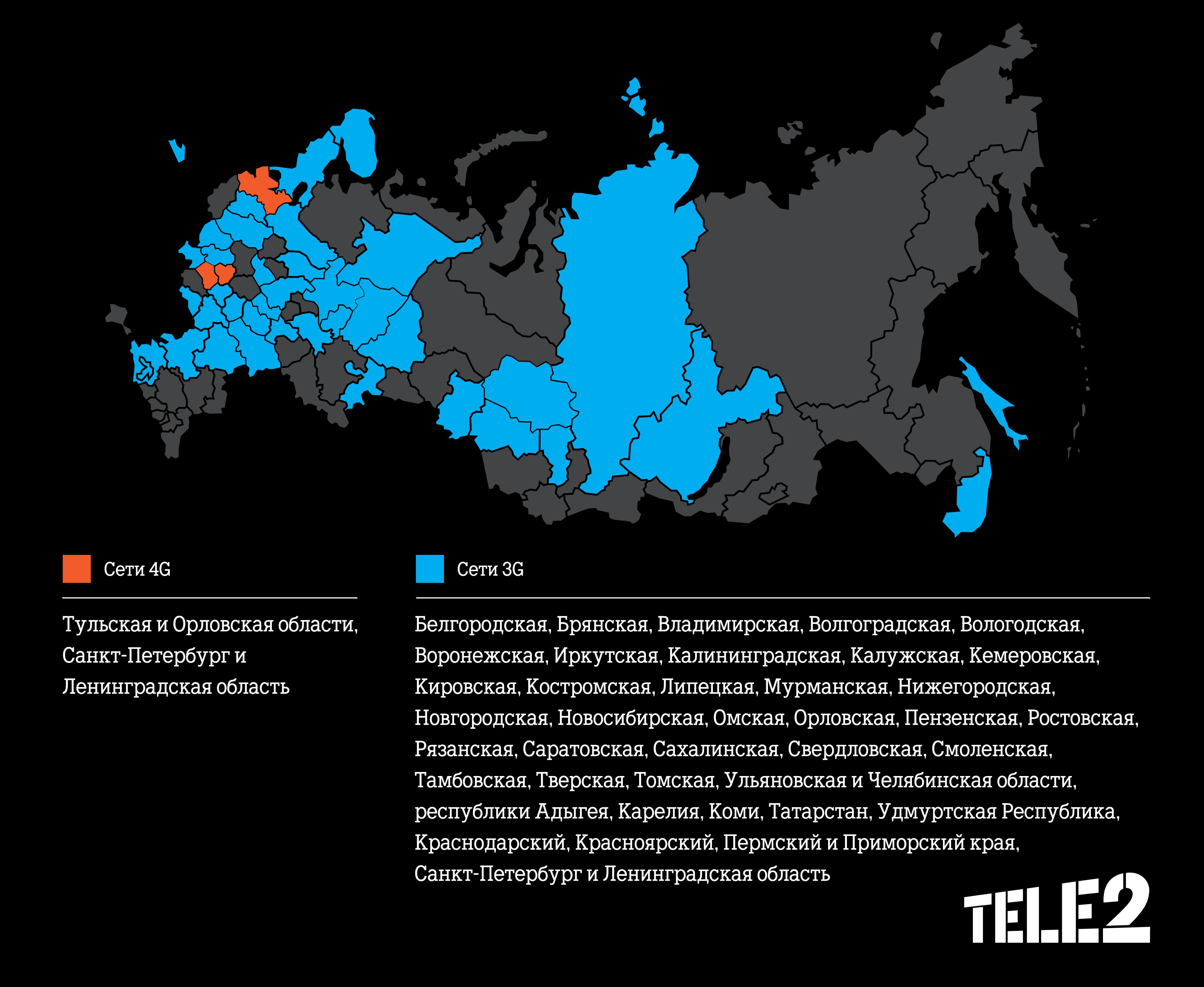 Tele2 мобильный перевод - f4709