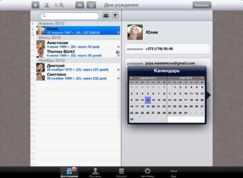 Андроид программа напоминалка о днях рождения