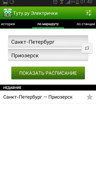 Расписание электричек Москва Киевская - Tutu ru