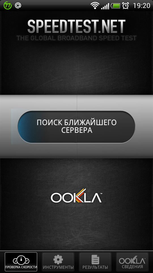 проверка скорости мобильного интернета - фото 5