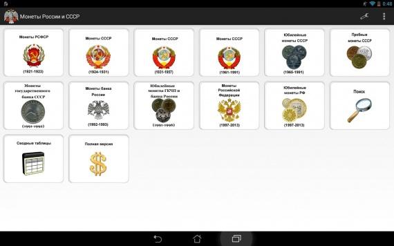 Приложение монеты россии