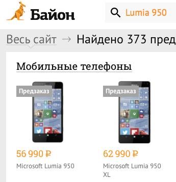 Стали известны российские цены на Microsoft Lumia 950 и Lumia 950 XL