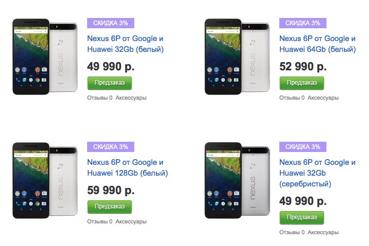 Ритейлер раскрыл цены на Nexus 6P в России
