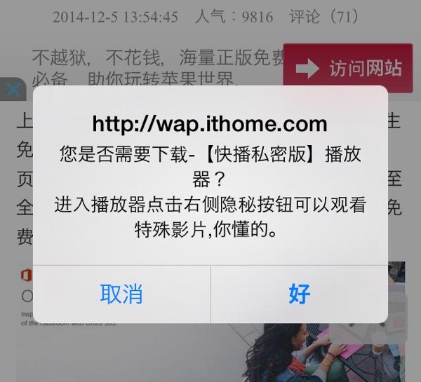 Apple уже справилась с первым зловредом для iPhone без джейлбрейка