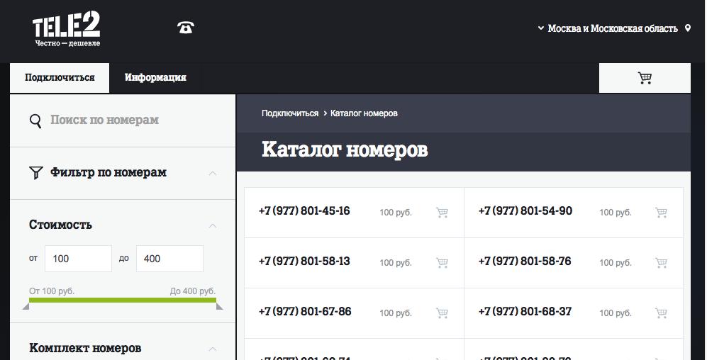 Tele2 начал принимать предзаказы на SIM-карты в Москве