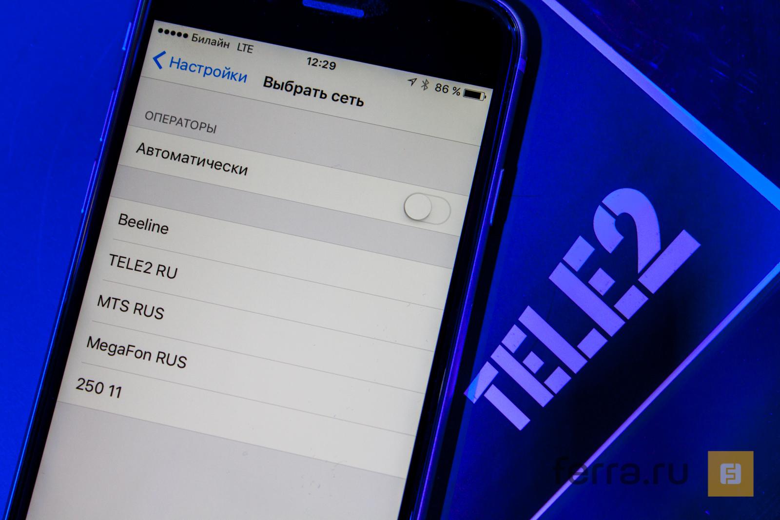 Tele2 объявил тарифы для Москвы
