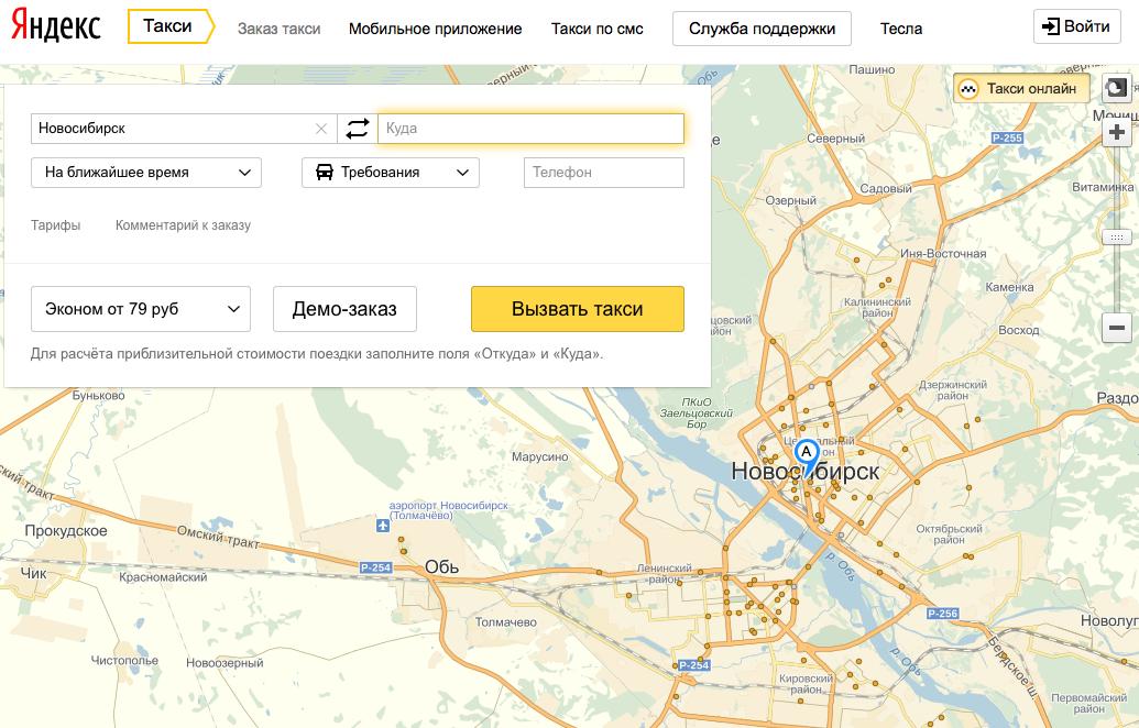 Такси в Одессе Заказ такси в Одессе Телефоны служб