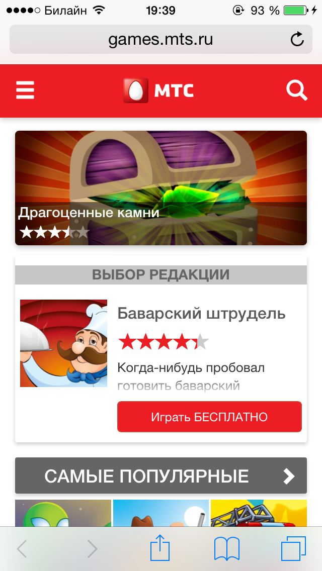 МТС собрал бесплатные игры для iOS и Android