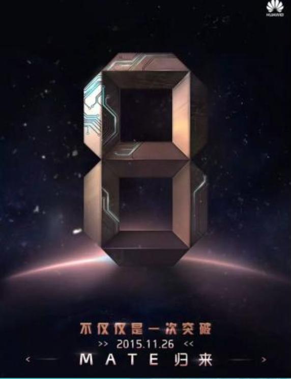 Дебют смартфона Huawei Mate 8 состоится 26 ноября