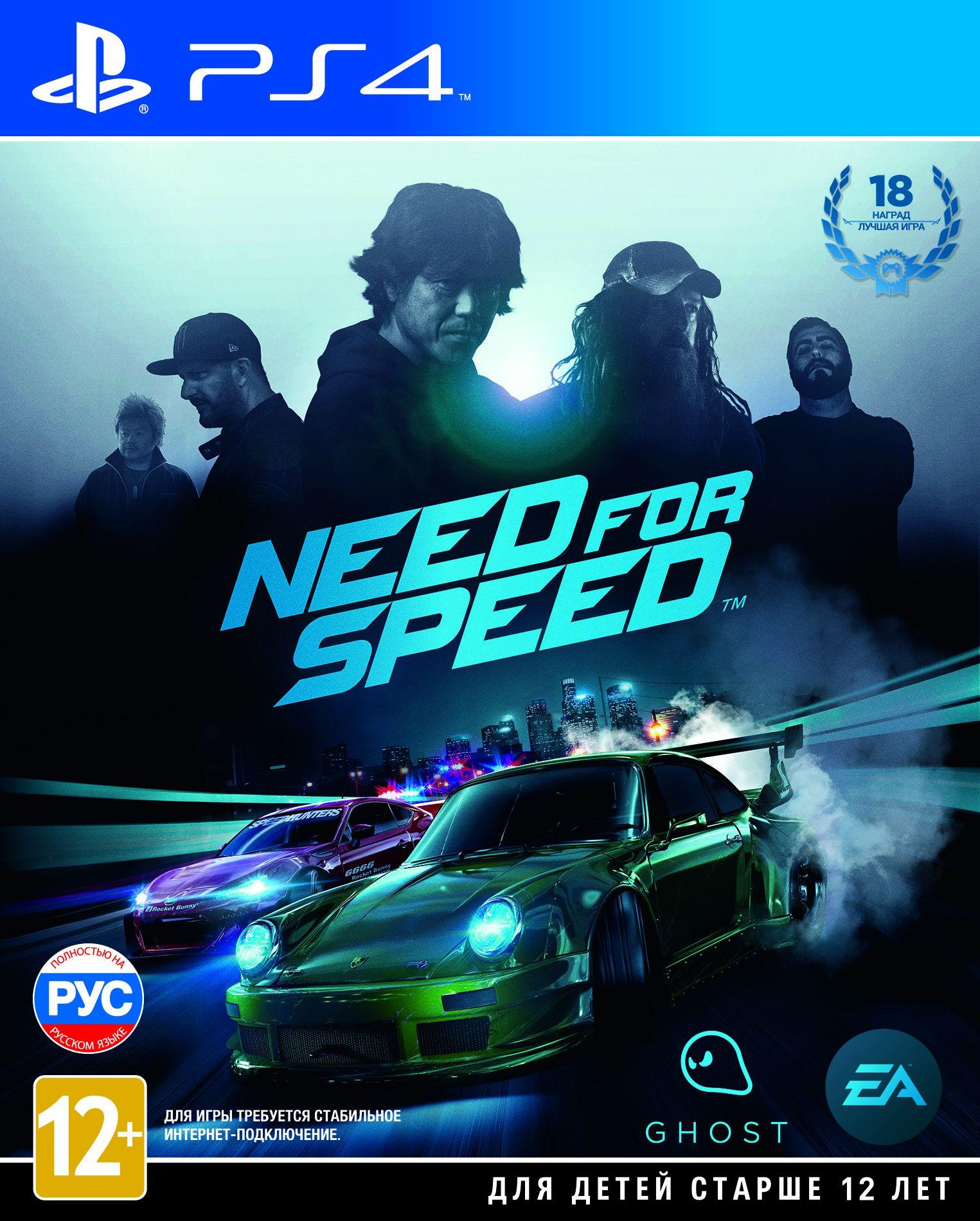 Свежая Need for Speed вышла в России