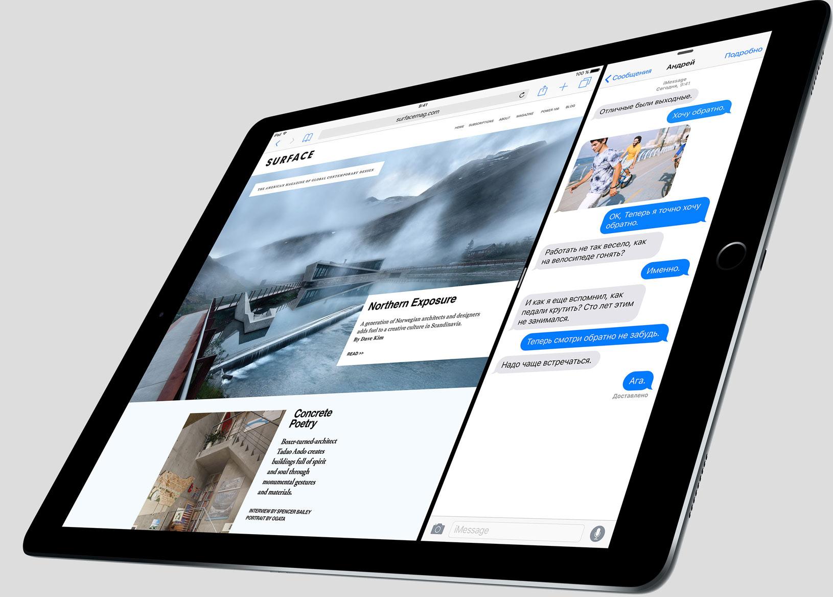 Объявлены российские цены для iPad Pro