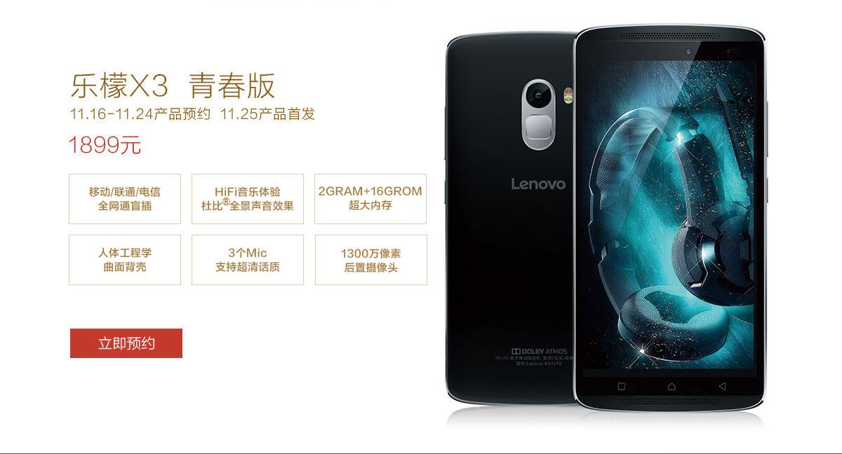 Смартфон Lenovo Vibe X3 вышел из тени