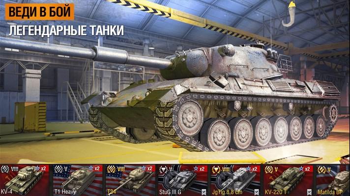 Мобильный танковый экшен World of Tanks Blitz вышел на Windows 10