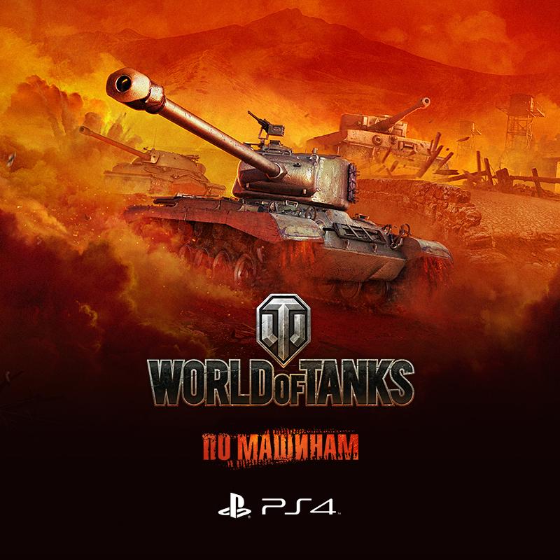 Объявлены вторые бета-выходные World of Tanks для Sony PlayStation 4
