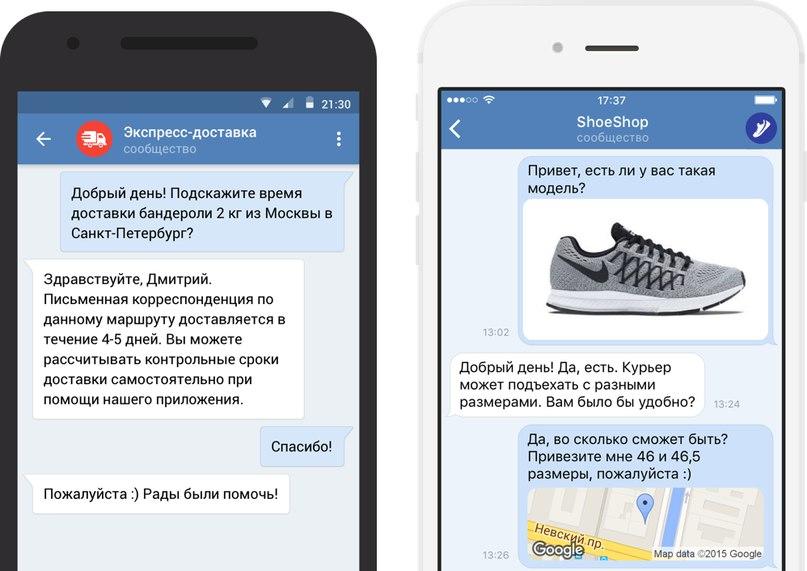 ВКонтакте отрыла доступ к API сервиса «Сообщения для бизнеса»