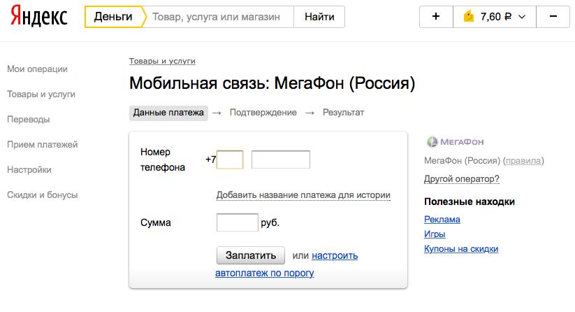 Яндекс.Деньги настроили автопополнение баланса МегаФона