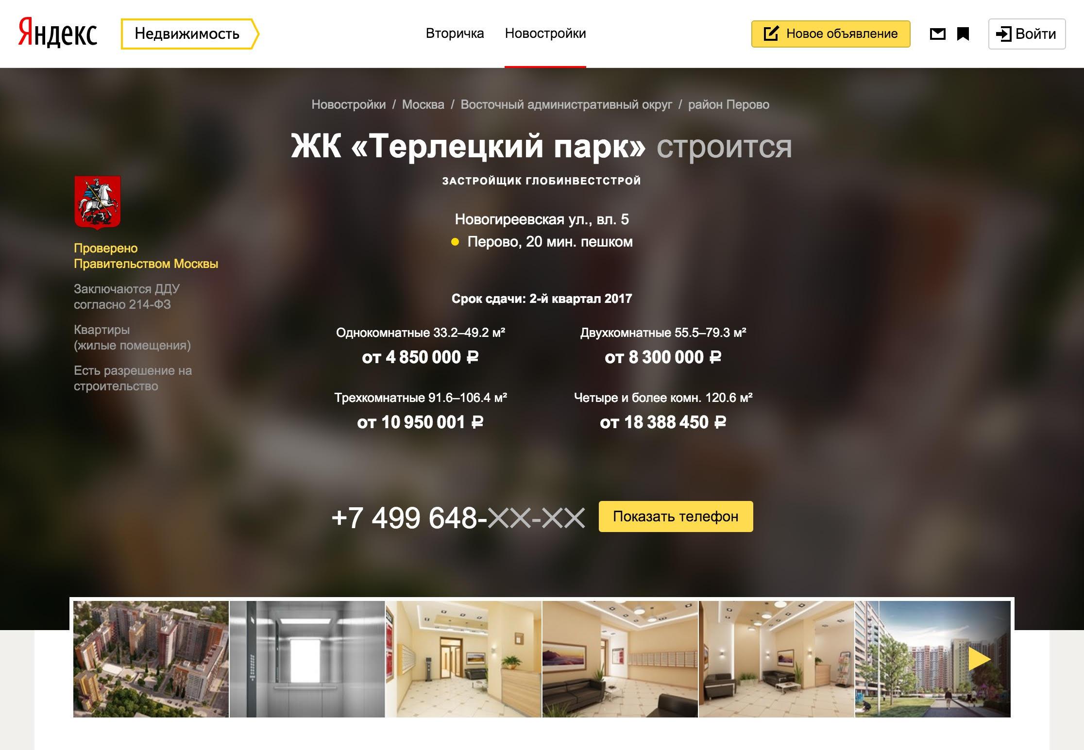 Яндекс.Недвижимость начала помечать легальные новостройки
