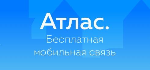 бесплатный оператор атлас заработает москве санкт-петербурге мае