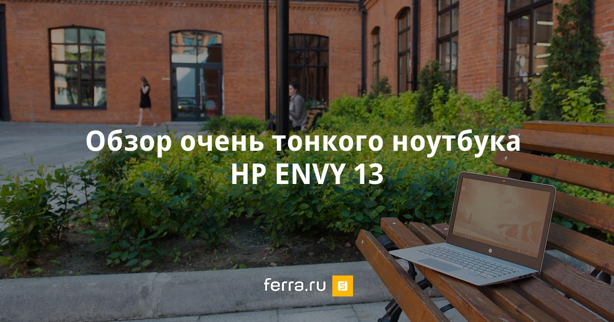 Обзор очень тонкого <b>ноутбука HP ENVY 13</b> - Ferra.ru