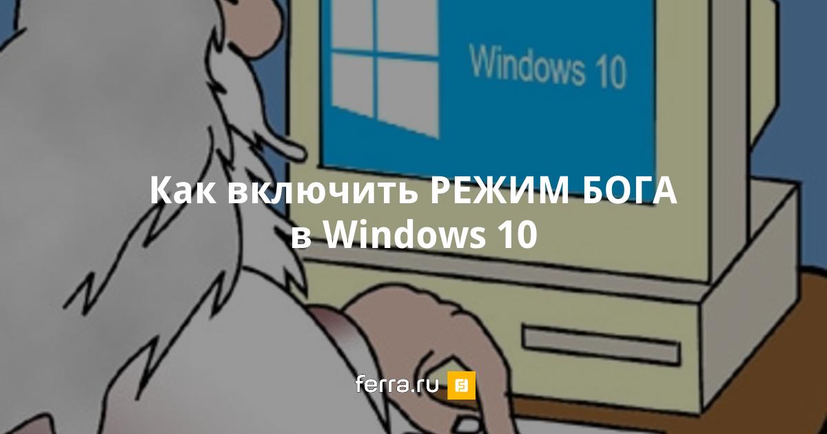 Режим Бога». Как получить доступ ко всем настройкам в Windows 10