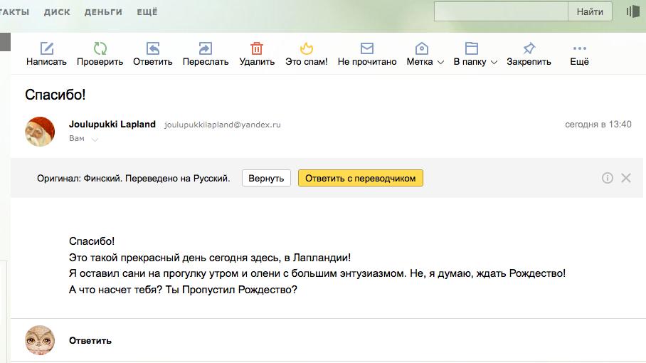 Яндекс.Почта научилась переводить на 40 языков