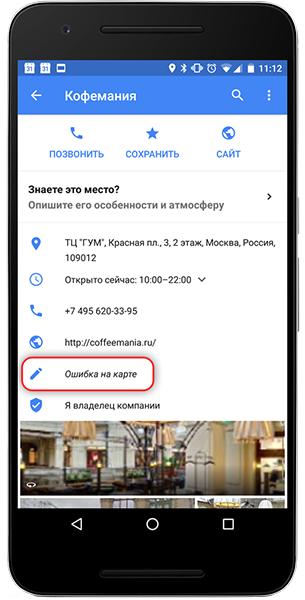 В Google Maps появилась возможность редактирования