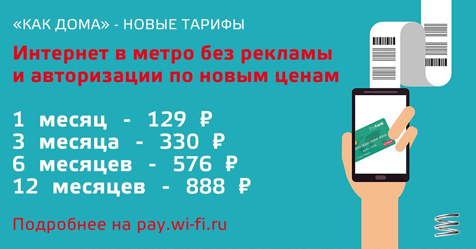 В московском метро подорожало отключение рекламы в бесплатном Wi-Fi